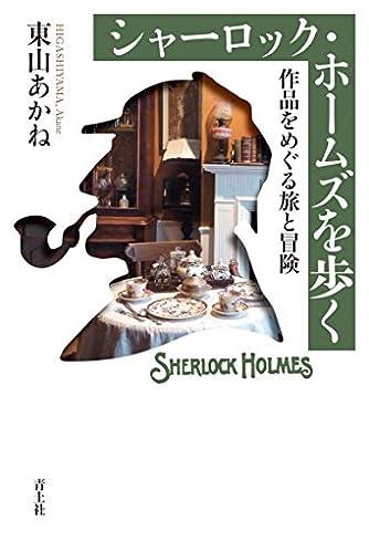 シャーロック・ホームズを歩く ―作品をめぐる旅と冒険―
