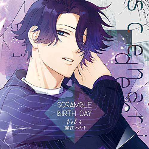 SCRAMBLE BIRTH DAY Vol.4 霧江ハヤト