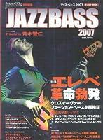 ジャズ・ベース (2007) (サンエイMOOK)