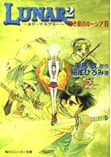 LUNAR2 エターナルブルー―青き星のルーシア〈2〉 (角川スニーカー文庫)