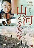 山河ノスタルジア[DVD]