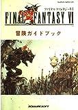 ファイナルファンタジー6冒険ガイドブック