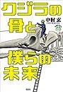 クジラの骨と僕らの未来   世界をカエル10代からの羅針盤