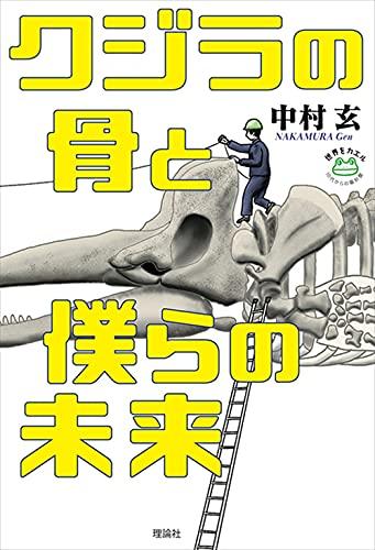 クジラの骨と僕らの未来 (世界をカエル10代からの羅針盤)