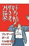 blazers drawing method refarence book (Japanese Edition)