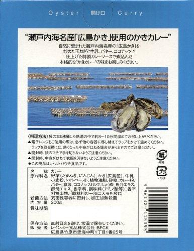 広島名産かきカレー中辛200g