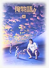 Animation - My Love Story!! Vol.4 [Japan DVD] VPBY-14424