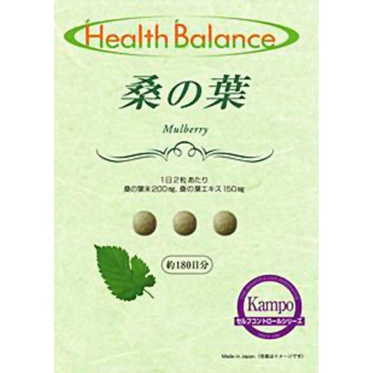 レタッチ長々とポルトガル語Health Balance 桑の葉(約180日分)