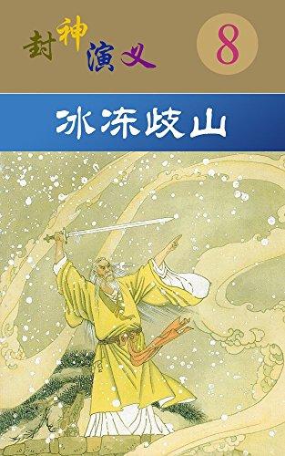 feng shen yan yi No 8 bing dong qi shan: bing dong qi shan feng shen yan yi No 8 (Classic mythology continuous comic novel) (Japanese Edition)