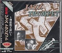 怒涛の名盤~ジャズ・トランペット ディジー・ガレスピー、マイルス・デイビス、ケニー・ドーハム 他14曲 VA508