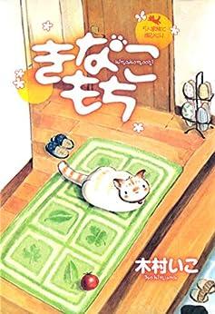 [木村いこ]のきなこもち~5人家族と猫ひとり~ (EDEN)
