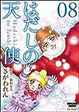はだしの天使 (8) (ぶんか社コミックス)