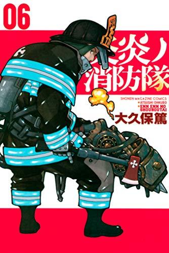 炎炎ノ消防隊(6) (週刊少年マガジンコミックス)