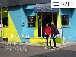 [佐々木譲]のCRP Taiwan 台北の休日 2017 A Day off in Taipei  撮影 佐々木 譲