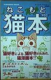 猫本 (講談社 Mook)