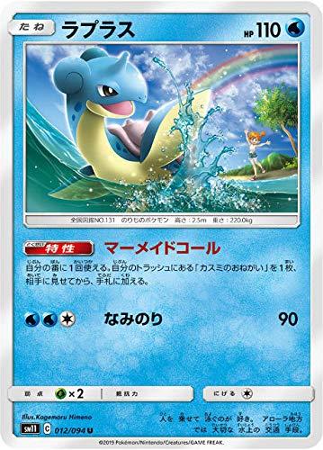 ポケモンカードゲーム SM11 012/094 ラプラス 水 (U アンコモン) 拡張パック ミラクルツイン