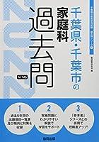 千葉県・千葉市の家庭科過去問 2022年度版 (千葉県の教員採用試験「過去問」シリーズ)