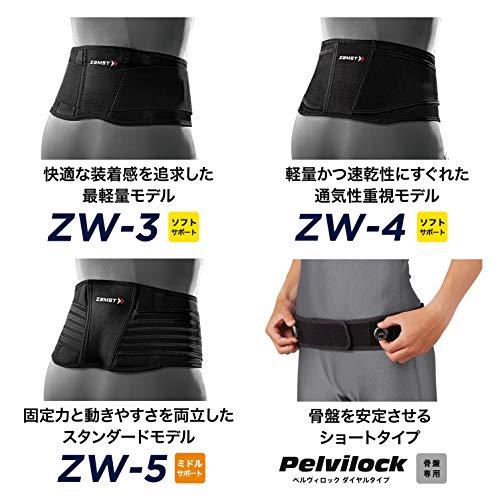 ザムスト(ZAMST)ZW-7腰サポーター腰痛ベルトスポーツ全般3Lサイズ383705