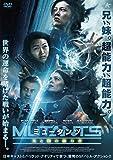 ミュータンツ 光と闇の能力者[DVD]