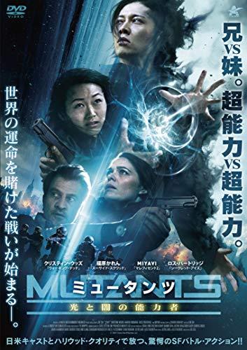 ミュータンツ 光と闇の能力者 [DVD]