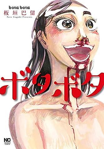ボタボタ (ニチブンコミックス)