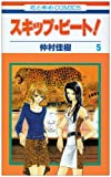 スキップ・ビート! 第5巻 (花とゆめCOMICS)