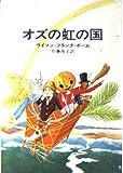 オズの虹の国 (ハヤカワ文庫 NV 96)