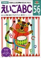 5~6歳 えいごABC (多湖輝のNEW頭脳開発)