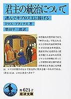 君主の統治について―謹んでキプロス王に捧げる (岩波文庫)