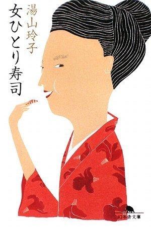 女ひとり寿司 (幻冬舎文庫)