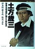 土方歳三―青春を新選組に賭けた鉄の男 (歴史と人間学シリーズ)