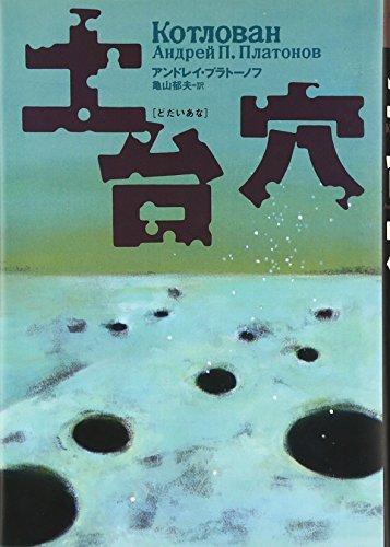 土台穴 (文学の冒険シリーズ)