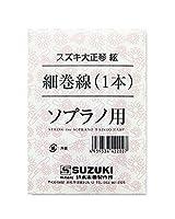 SUZUKI スズキ 大正琴用絃 ソプラノ用 細巻線 1本