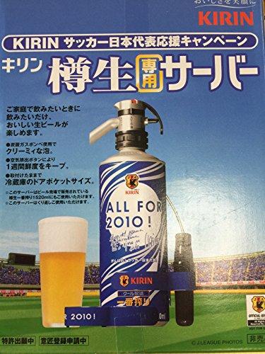 キリンビール キリン一番搾り 樽生 サーバー 箱1組