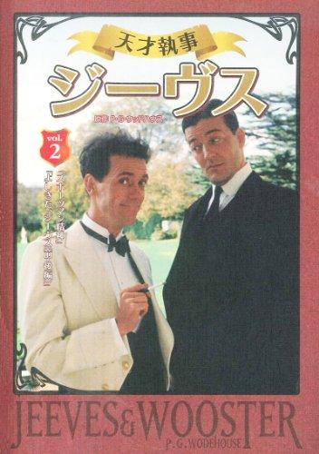 〈DVD〉天才執事ジーヴス vol.2 (<DVD>) (<DVD>)