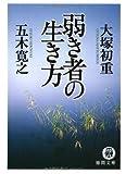 弱き者の生き方 (徳間文庫)