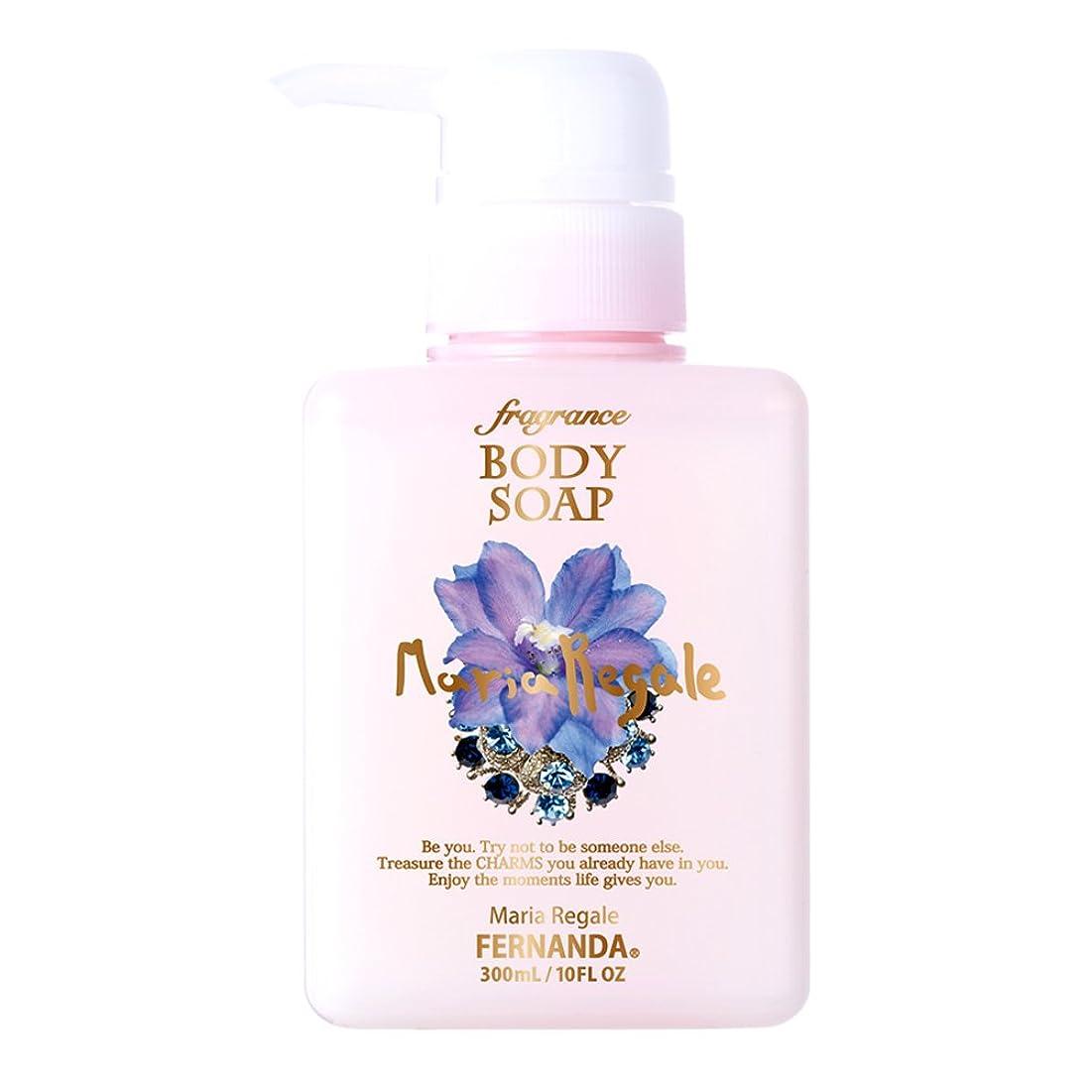 衝突騙す取り付けFERNANDA(フェルナンダ) Fragrance Body Soap Maria Regale (ボディソープ マリアリゲル) FJBS0003