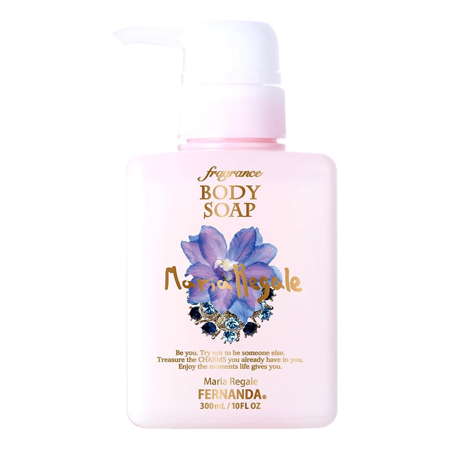 リスナー避難する温かいFERNANDA(フェルナンダ) Fragrance Body Soap Maria Regale (ボディソープ マリアリゲル) FJBS0003