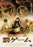 罰ゲーム [DVD] image