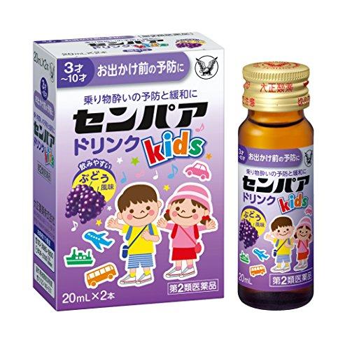【第2類医薬品】センパアKidsドリンク20mL×2
