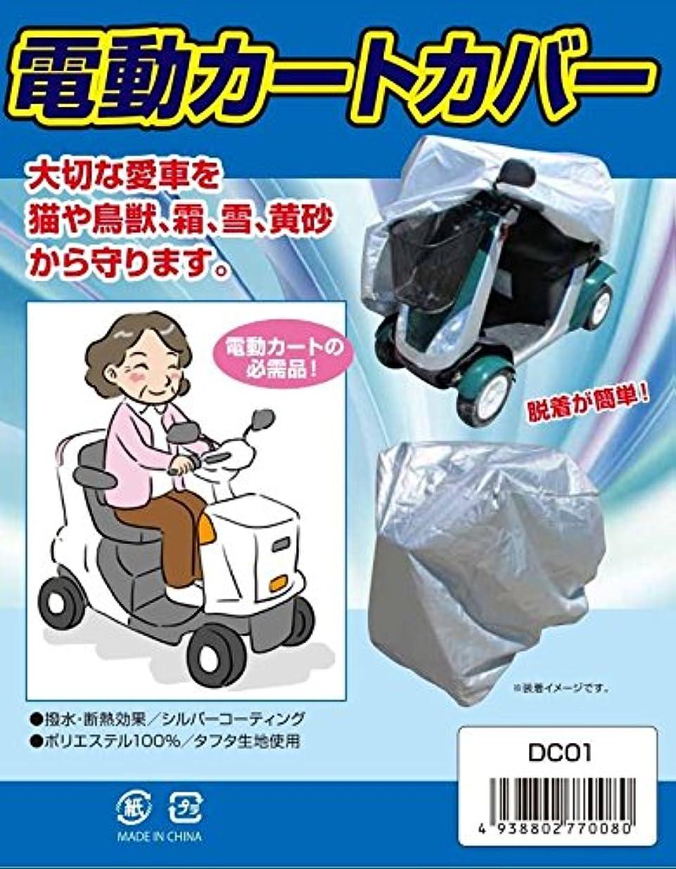 ホステス飼い慣らす会話矢澤産業 電動カートカバー DC-01