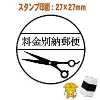 既製品「ハサミ付き料金別納郵便」ブラザースタンプ印字面27×27mmインク黒色SNM-030300255