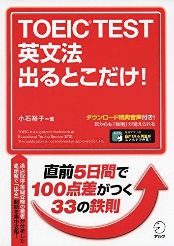 【新形式問題対応】 TOEIC(R) TEST 英文法 出るとこだけ!
