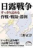 日露戦争 (新人物文庫)