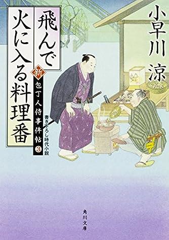 飛んで火に入る料理番 新・包丁人侍事件帖 (3) (角川文庫)