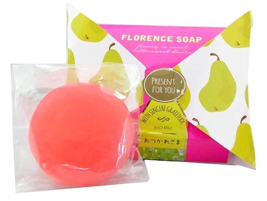 即席適応甘やかすビューティーワールド BWフローレンスの香り石けん リボンパッケージ 6個セット FSP386?蜜の甘く切ない願い