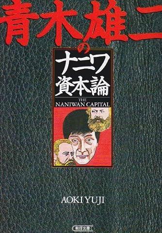 青木雄二のナニワ資本論 (朝日文庫)