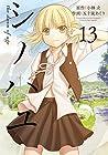 シノハユ the dawn of age 第13巻