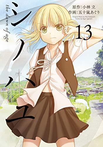 シノハユ the dawn of age(13) _0