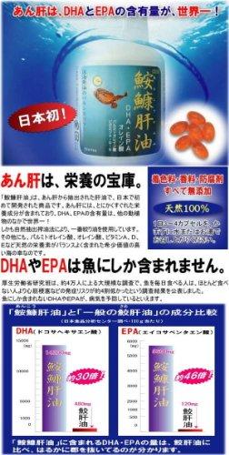 【 鮟鱇肝油(あんこうかんゆ) 】あん肝は栄養の宝庫です!DHA・EPAの含有量は他の動植物の中で世界一!